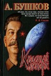Бушков Александр - Сталин. Красный монарх