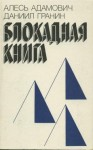 Адамович Алесь, Гранин Даниил - Блокадная книга