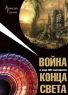 Турчин Алексей - Война и еще 25 сценариев конца света