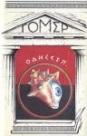 Гомер - Одиссея (пер. В. В. Вересаева)