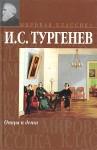 Тургенев Иван - Отцы и дети
