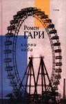 Гари Ромен - Корни Неба
