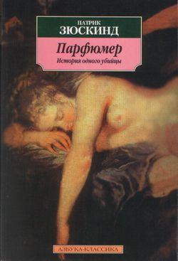Зюскинд Патрик - Парфюмер. История одного убийцы