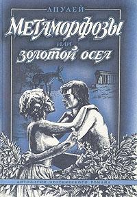 Апулей Луций - Метаморфозы, или Золотой осел
