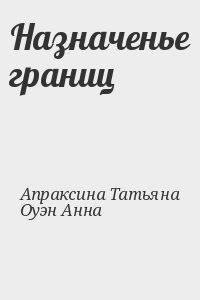 Апраксина Татьяна, Оуэн Анна - Назначенье границ