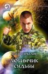 Маркелов Олег - Любимчик Судьбы