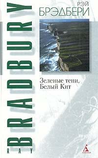 Брэдбери Рэй - Зеленые тени, Белый Кит