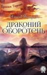 Витушко Евгения - Драконий оборотень