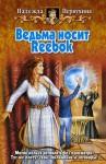 Первухина Надежда - Ведьма носит Reebok