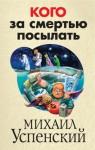 Успенский Михаил - Кого за смертью посылать