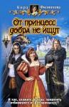 Филиппова Кира - От принцесс добра не ищут