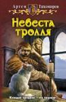 Тихомиров Артем - Невеста тролля