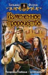 Форш Татьяна - Измененное пророчество