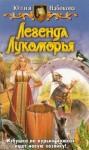 Набокова Юлия - Легенда Лукоморья.