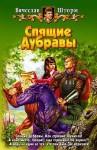 Шторм Вячеслав - Спящие Дубравы