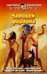 Чернецов Андрей, Лещенко Владимир - Чародей фараона
