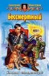 Мансуров Дмитрий - Бессмертный