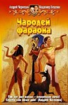 Лещенко Владимир, Чернецов Андрей - Чародей фараона