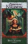 Клеменс Джеймс - Врата ведьмы