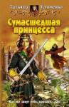 Устименко Татьяна - Сумасшедшая принцесса