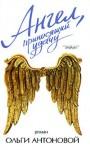 Антонова Ольга - Ангел, приносящий удачу