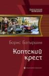 Батыршин Борис - Коптский крест