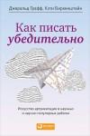 Биркенштайн Кэти, Графф Джеральд - Как писать убедительно. Искусство аргументации в научных и научно-популярных работах