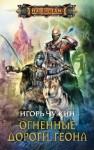 Чужин Игорь - Огненные дороги Геона