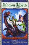 Новик Наоми - Дракон Его Величества