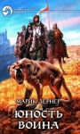Лернер Марик - Юность воина