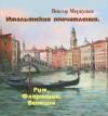 Меркушев Виктор - Итальянские впечатления. Рим, Флоренция, Венеция