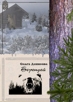 Денисова Ольга - Берендей