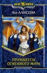 Алексеева Яна - Принцессы Огненного мира