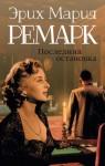 Ремарк Эрих - Последняя остановка (сборник)