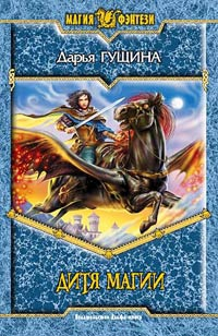 Гущина Дарья - Дитя магии