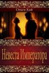 Кай Ольга - Невеста императора