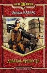 Катлас Эдуард - Девятая Крепость