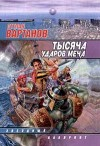 Вартанов Степан - Тысяча ударов меча