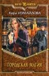 Измайлова Кира - Городская магия
