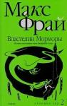 Фрай Макс - Властелин Морморы