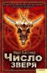 Кастнер Йорг - Число зверя