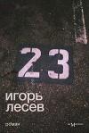 Лесев Игорь - 23