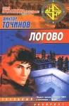 Точинов Виктор - Логово