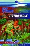 Точинов Виктор - Пятиозерье