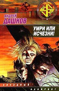 Дашков Андрей - Умри или исчезни!
