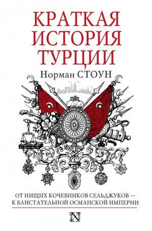 Стоун Норман - Краткая история Турции