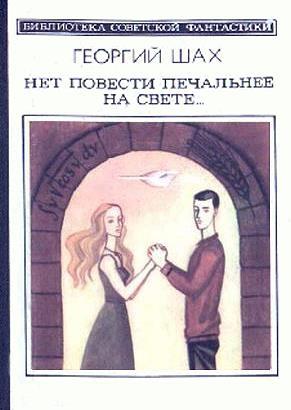 Шах Георгий - Нет повести печальнее на свете...