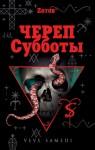 Зотов Георгий - Череп Субботы