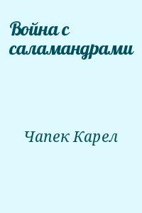Чапек Карел - Война с саламандрами