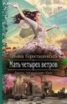 Коростышевская Татьяна - Мать четырех ветров